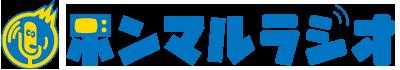 本気まるだしインターネットラジオ局|ホンマルラジオ